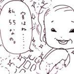 10人のアムウェイVS私 ルノワール2時間の攻防 〜その4・曇りなき眼発動編〜