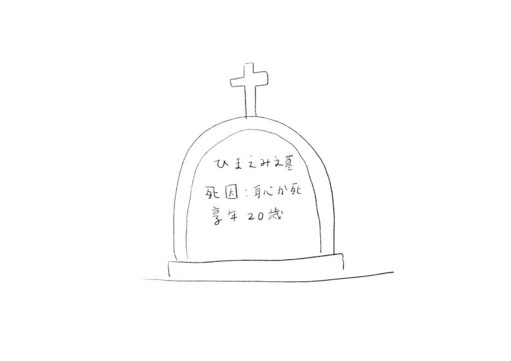 ひまえみ之墓 死因 恥か死 享年20歳