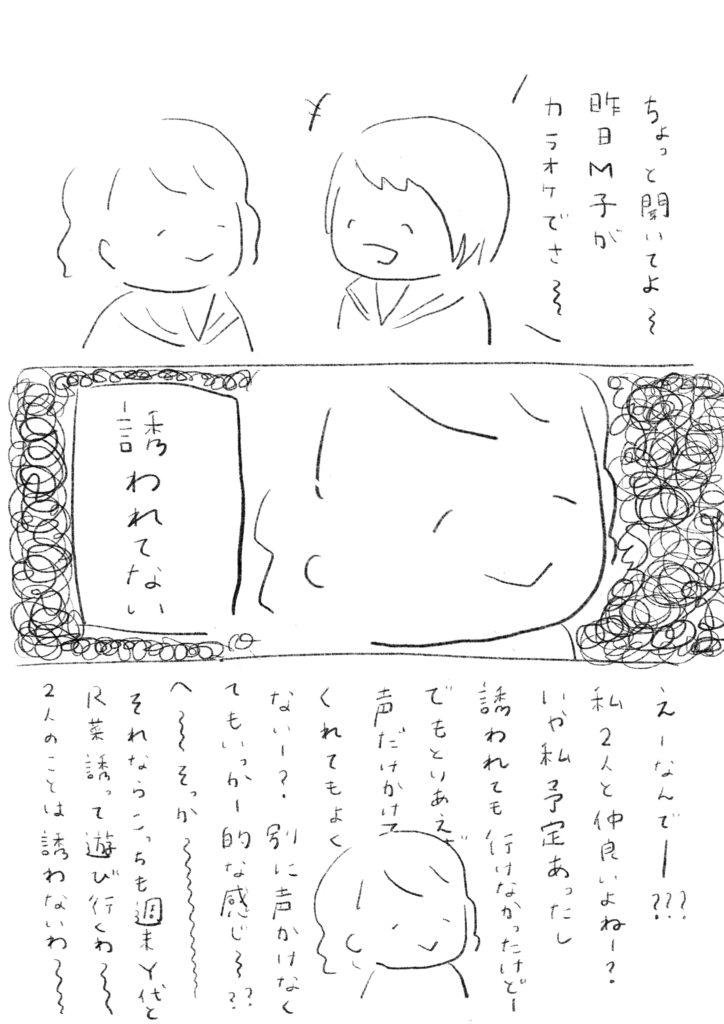 (ちょっと聞いてよ〜〜昨日M菜がカラオケでさ〜〜) (えっちょっと待って昨日カラオケ行ったの? 私誘われてないんだけど??????) (えっなんで? 私2人と仲良いよね?? なのになんで誘ってくれないの? へえ〜〜そう……私は誘う価値ないってか〜〜そっか〜〜〜! そっちがそう出るならこっちも週末I子とS美とY代誘って遊びに行くわ〜〜〜2人のことは誘わないわ〜〜〜〜)