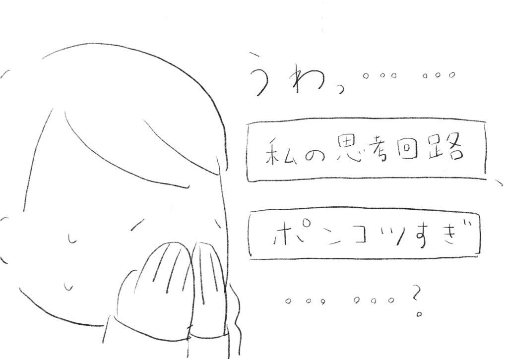 (えっ私の思考回路……ポンコツすぎ…………?)
