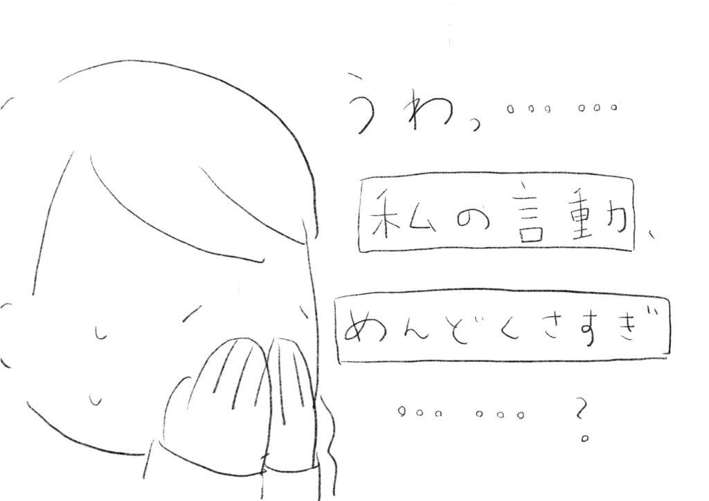 (えっ私の言動……めんどくさすぎ……?)