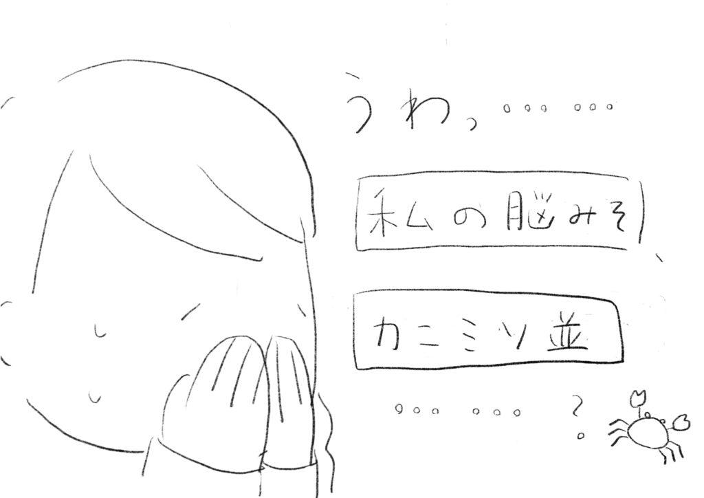 うわっ……私の脳みそ、カニミソ並……?
