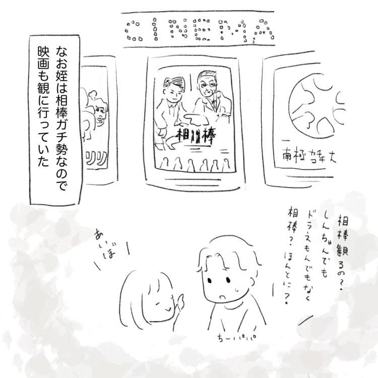 なお姪は相棒ガチ税なので映画も観に行っていた (「ほんとに相棒観るの?しんちゃんでもドラえもんでもなく相棒?」と聞くちはるのパパの絵)