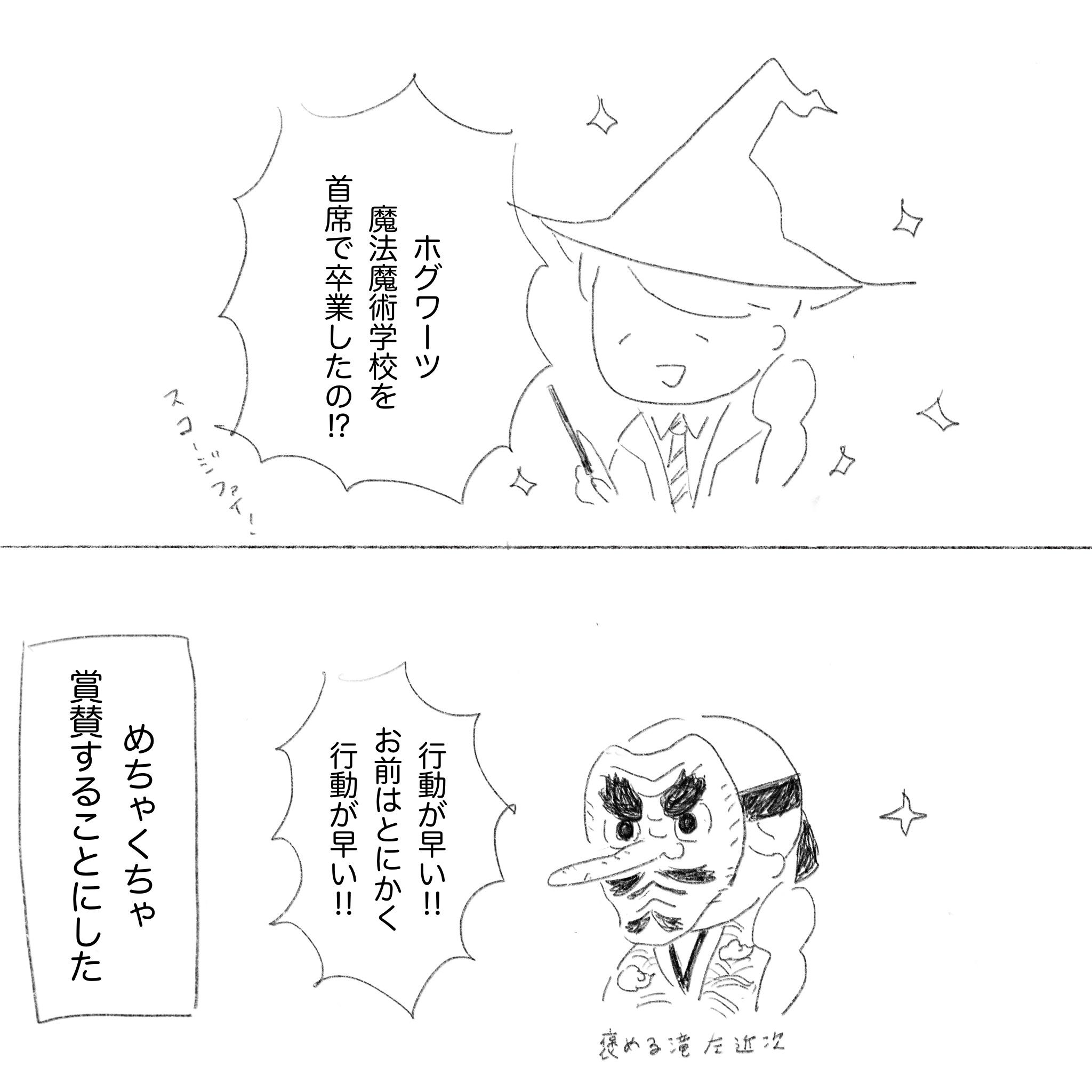 「ホグワーツ魔法魔術学校を主席で卒業したの!?」 「行動が早い!!お前はとにかく行動が早い!!」(褒める滝左近次) めちゃくちゃ賞賛することにした
