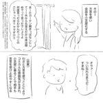 【フリーランス夫婦】夫婦間異文化コミュニケーション②