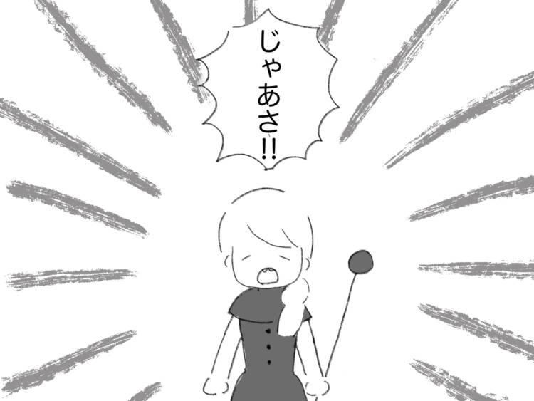 子ども3「じゃあさ!!」