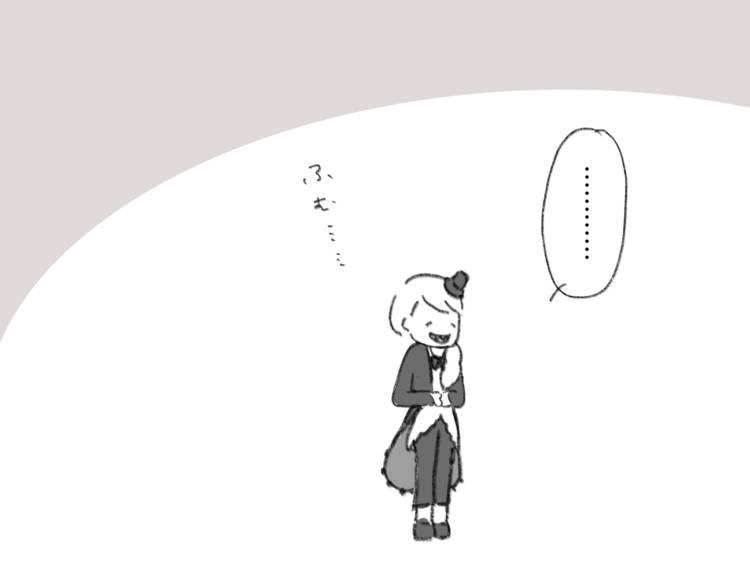 (ふむ……と考え込む子ども4)